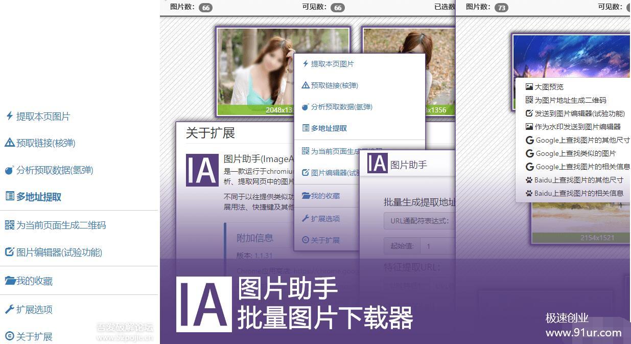 网页图片提取工具#图片助手(ImageAssistant)谷歌神器插件#Chrome扩展插件ImageAssistant002