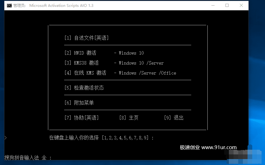 Win10系统 (全系)数字永久激活 MAS 1.3 汉化版