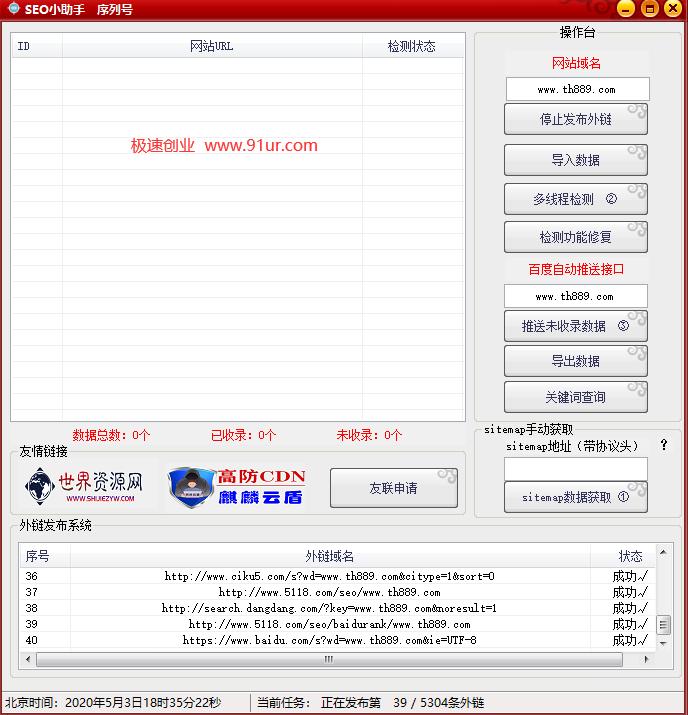 SEO网址提交工具#SEO小助手v1.4 #小白也能轻松使用的SEO优化工具