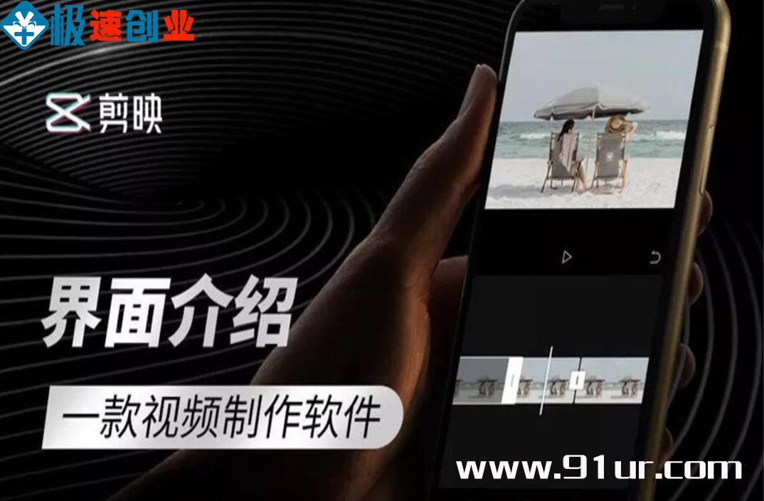 手机剪影#剪映使用视频教程#零基础学习剪映软件