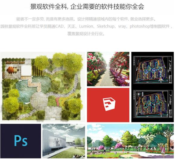 PS+ Su+Vray+Lumion+CAD+ID园林景观软件全科班#筑龙全套PS+Su+Vray+Lumion+CAD+ID园林景观软件从入门到提高教程2