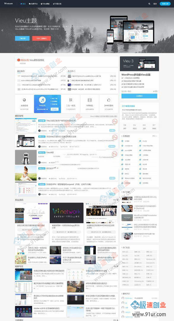 WordPress自适应主题#WordPress响应式轻量级博客主题商业模板Vieu4.5主题破解版去授权下载