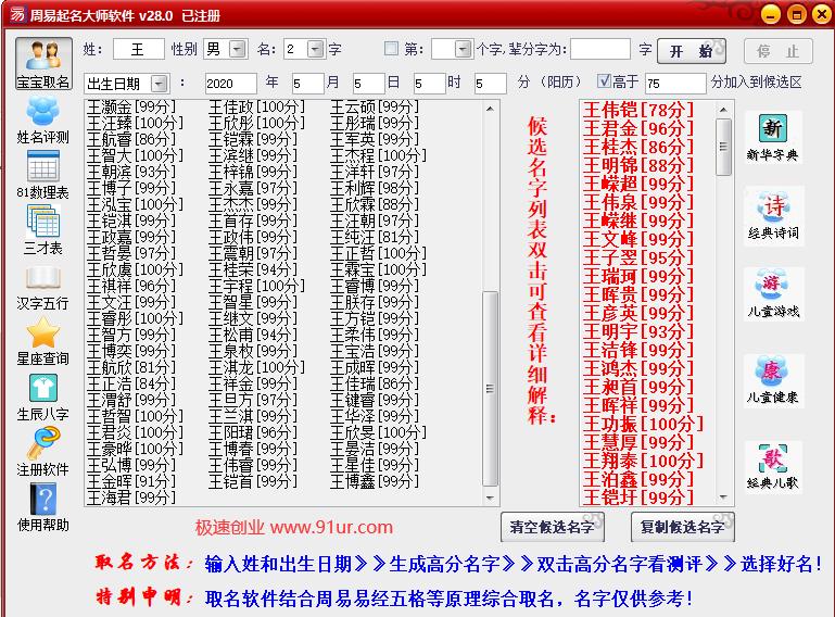 (亲测)起名软件#怎么起名字#周易起名大师软件V28.0