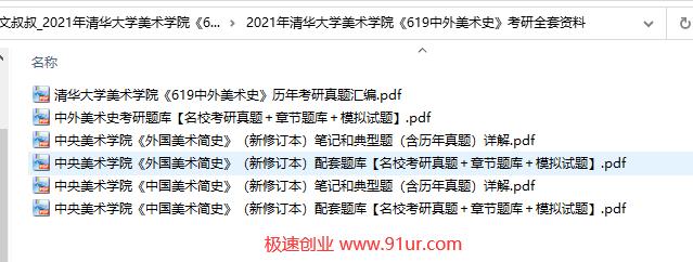 2021年清华大学美术学院《619中外美术史》考研全套资料