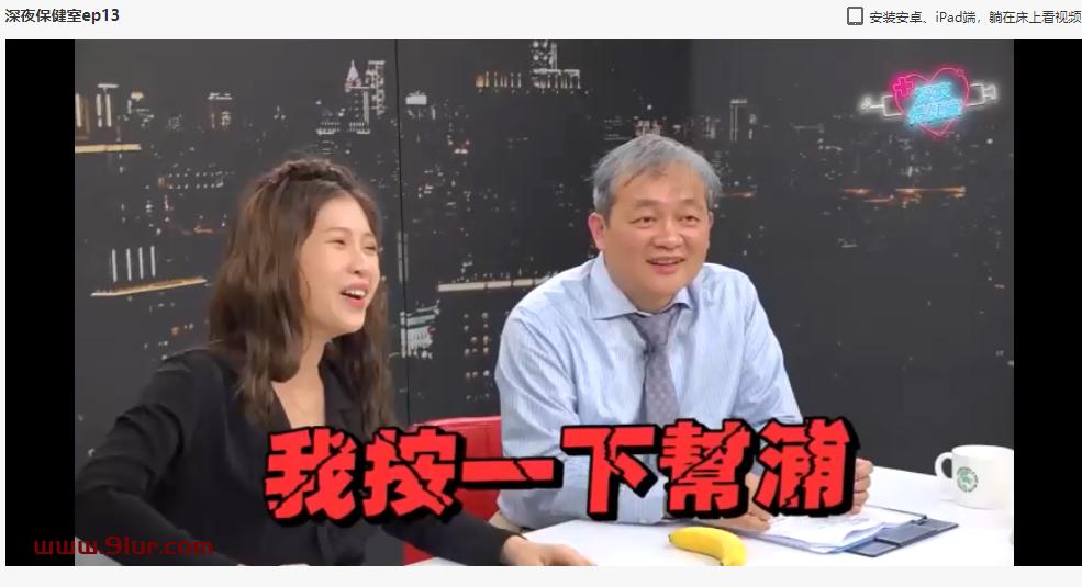 两性健康知识#台湾深夜保健室-大胸鸡排妹带你聊性(31集高清视频)