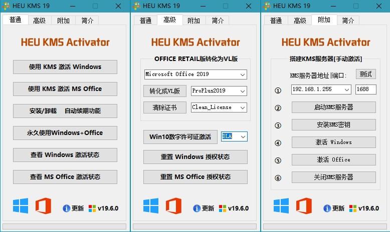 Windows微软激活工具#HEU KMS Activator 19.6.1,KMS激活神器#win7,win10,office激活工具软件