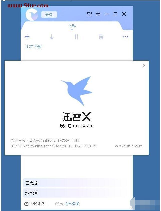 迅雷X 10.1.34.798 vip破解绿色版#迅雷X 不带广告绿色免费版