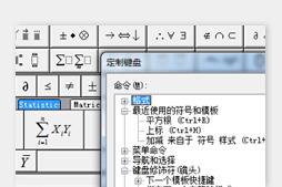 MathType可以自动化处理