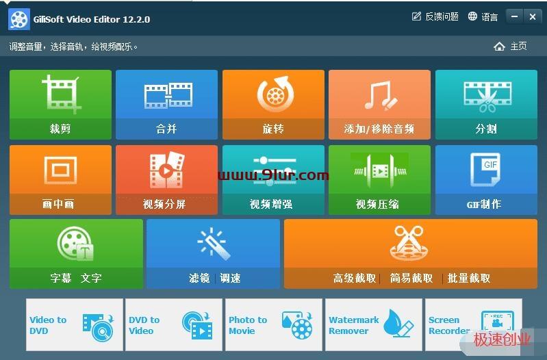 视频编辑软件#视频编辑软件gilisoft video editor12.2中文免费版破解版