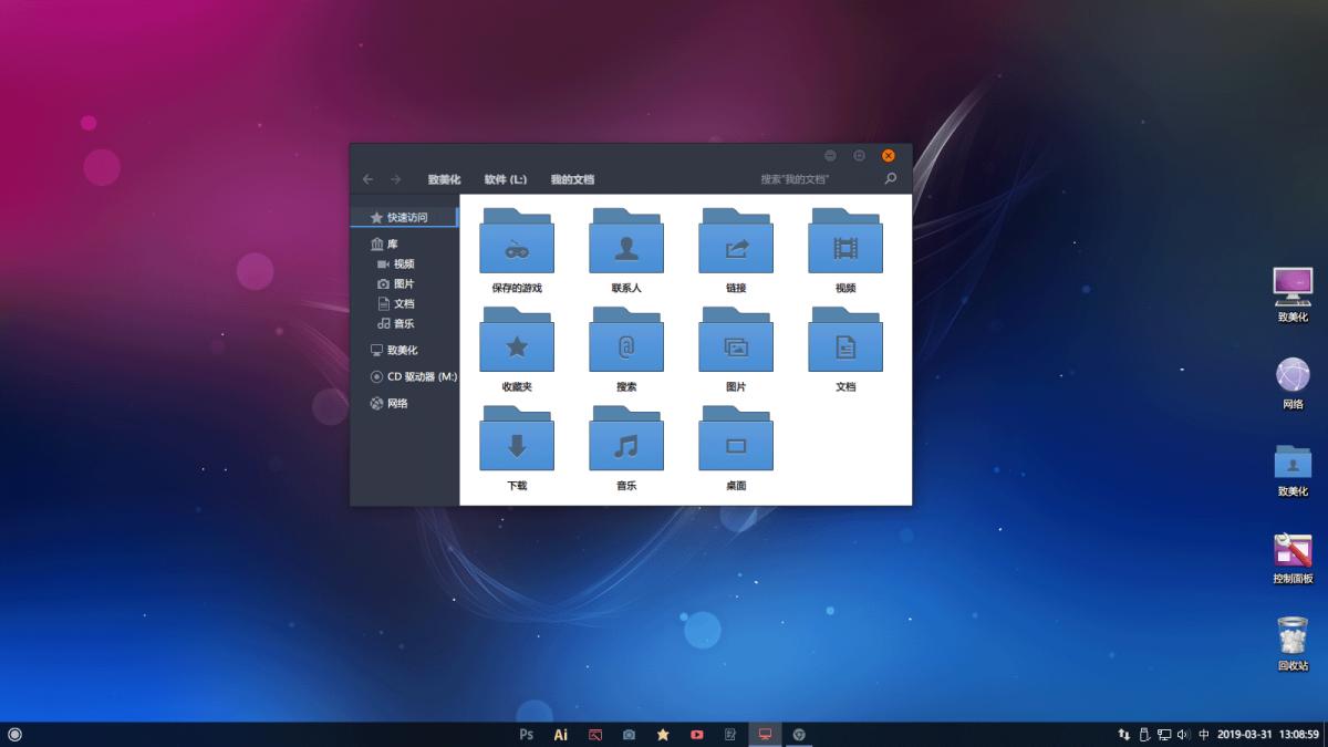 仿Ubuntu Budgie Win7主题+Win10主题 第2张预览图