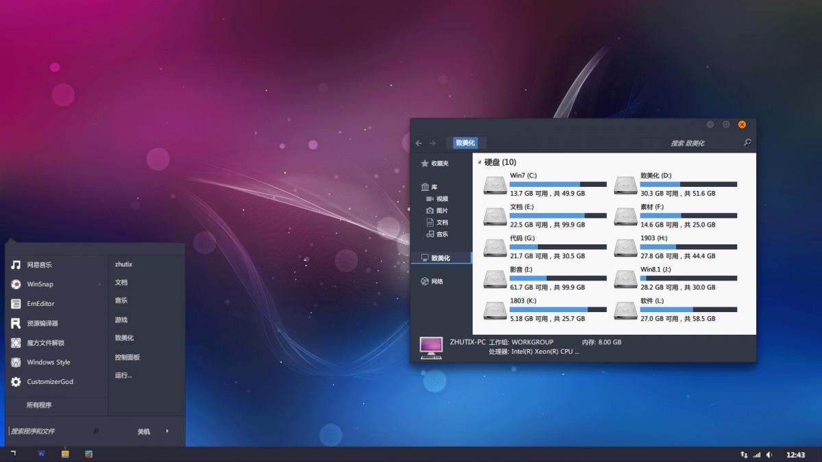 致美化主题-仿Ubuntu Budgie Win7主题+Win10主题下载