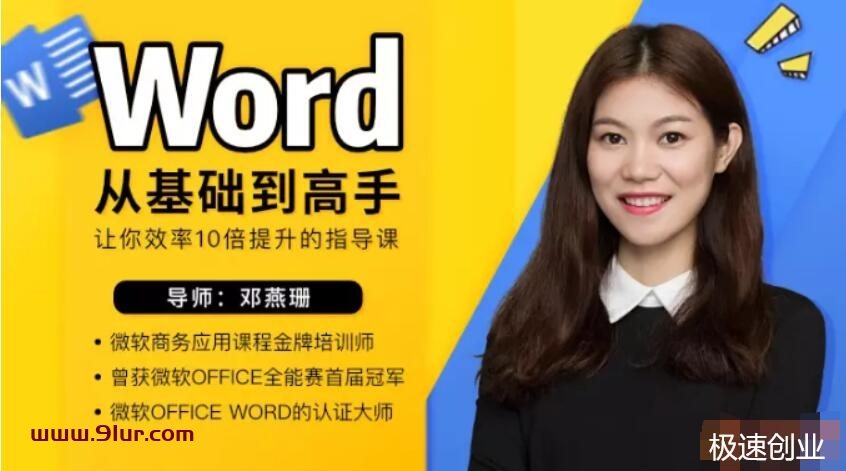 OFFICE办公软件word学习#Word从零基础到高手视频课程