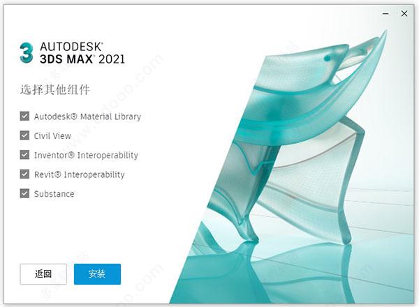 3dsMax2021绿色版#3dmax2021破解版 64位中文版下载