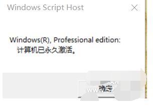 Win10激活工具#微软Win10系统数字许可激活C#版3.6.0#Windows10激活软件2
