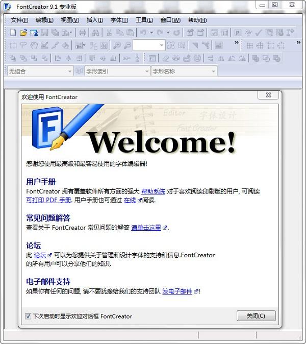 字体编辑软件FontCreator 13.0.0.2643