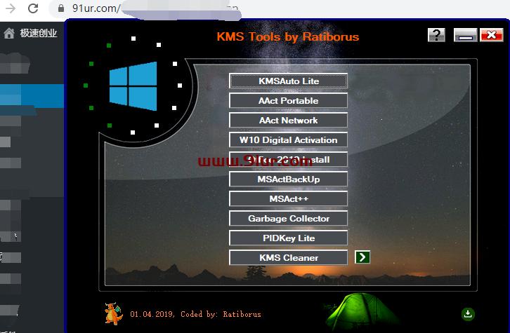 微软win7-win10-kms激活软件#kmstools(kms激活工具箱,集合各类激活工具)#kms激活软件下载