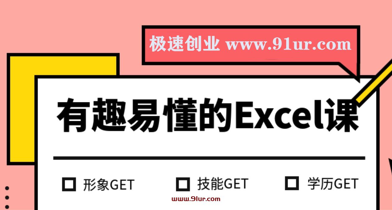 简单有趣易懂的Excel精品视频课程#Excel从入门到高高手案例视频课程