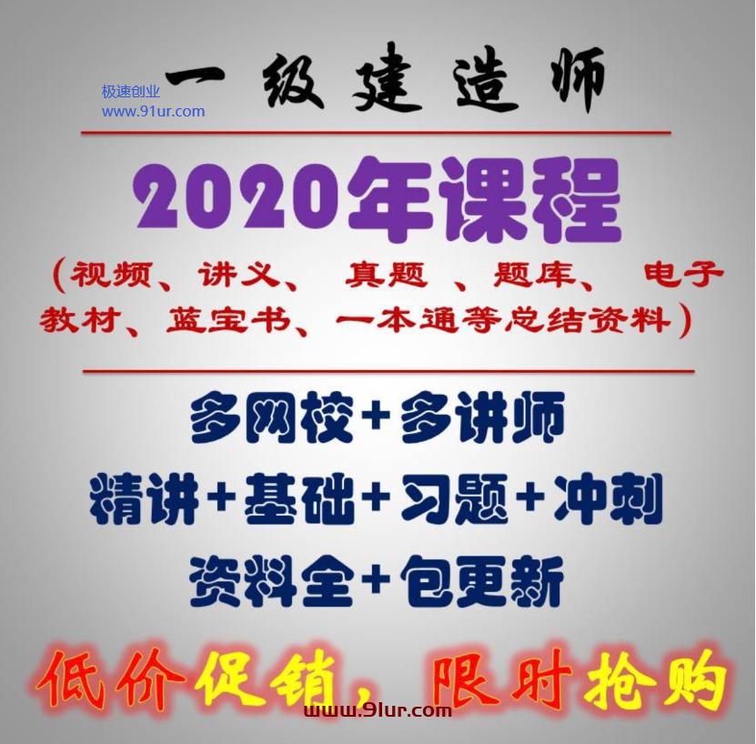 2020年一级建造师电子版教材+章节习题+新旧教材对比【全科】