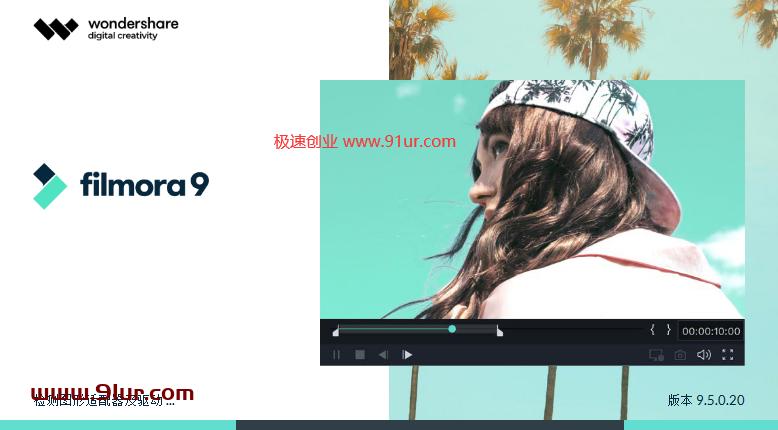 视频剪辑绿色软件#万兴神剪手 Filmora 9.5.0.20 中文绿色特别破解版