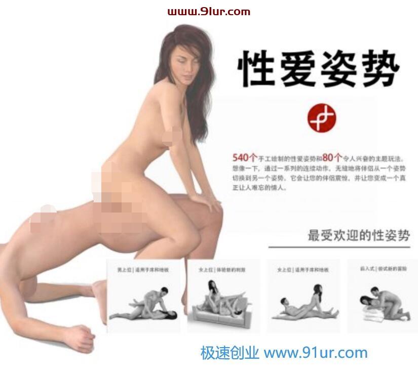 性爱姿势指南#180个3D版X爱姿势,你一定能发现没用过的姿势#未满18岁禁止进入