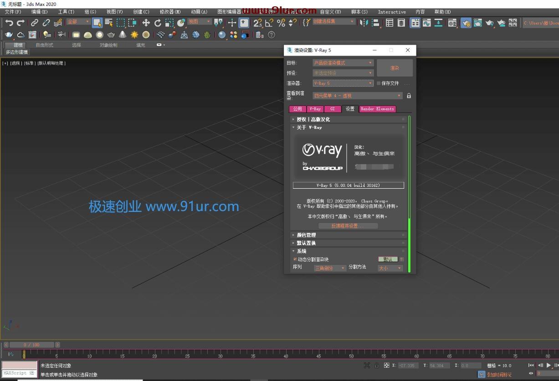 3DMAX插件#3DMAX FOR 2020-2021 VR 5.0.3 全汉化灯光插件