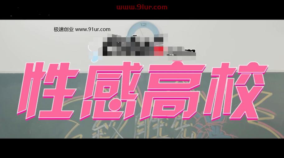 """两性情感#台湾福利综艺""""性感高校""""1-4集"""