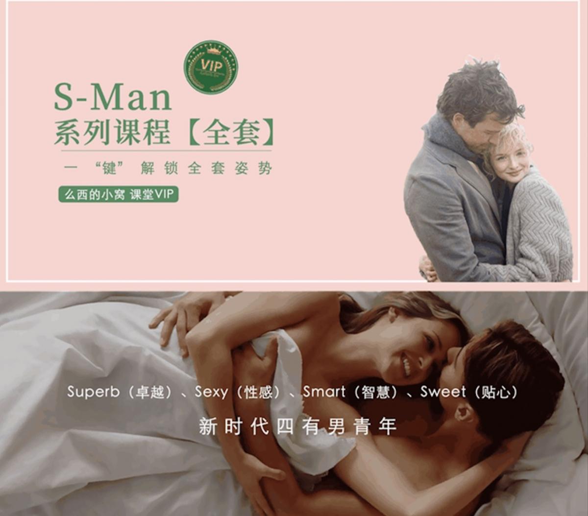 两性情感课程#吴么西亲授 S-man 会员全套 涵盖延时、高嘲、耐受性等课程