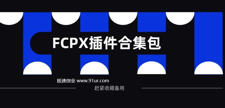 影视后期插件#Final Cut Pro X(FCPX)优质插件合集包