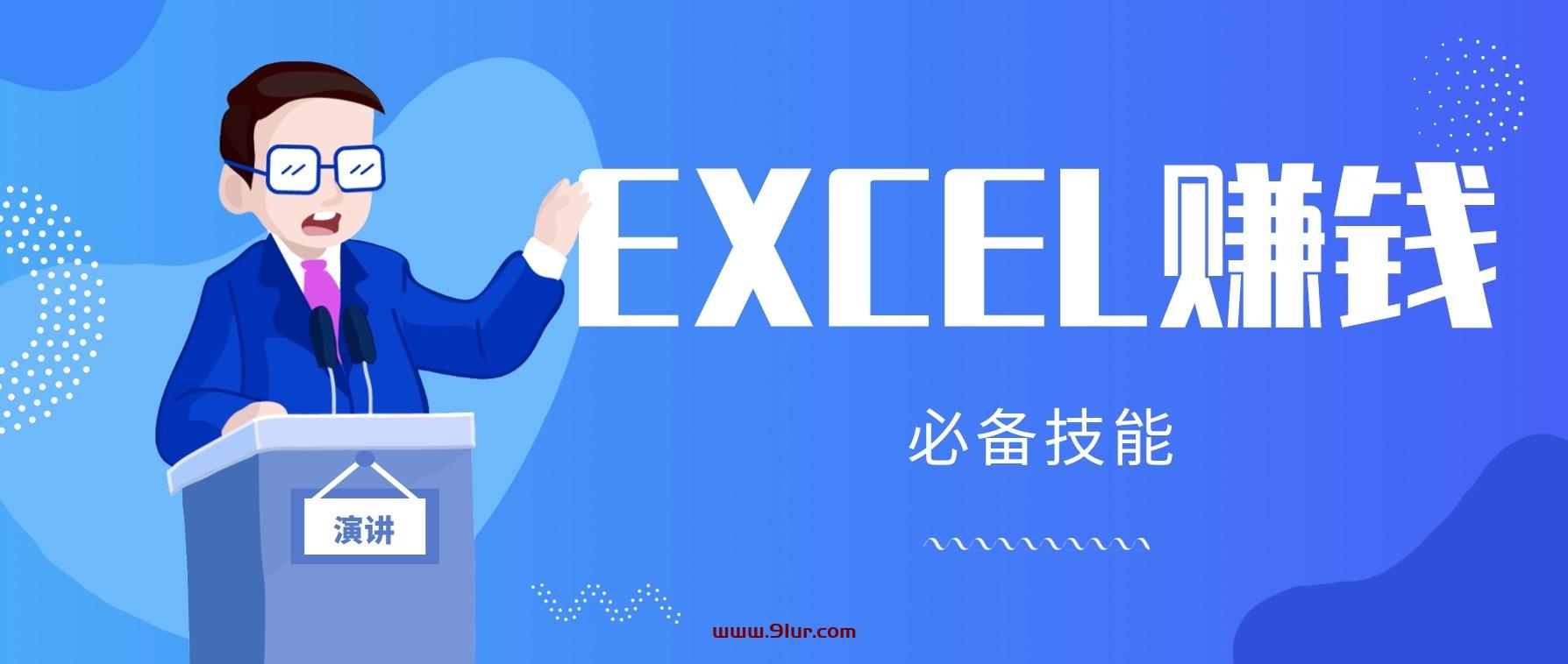 Excel学习赚钱课程#月薪三千,我靠Excel逆袭,月入7万(内附千元Excel模板500套)