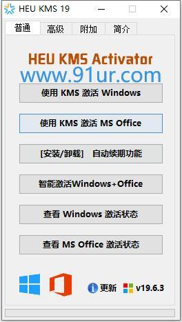 微软Microsoft-win7-win10系统激活#KMS离线激活工具 HEU KMS Activator v19.6.3 +office激活工具