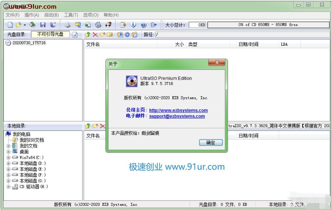 光盘刻录#u盘刻录软件#UltraISO_v9.7.5.3716_简体中文便携版/安装版#UltraISO(软碟通)