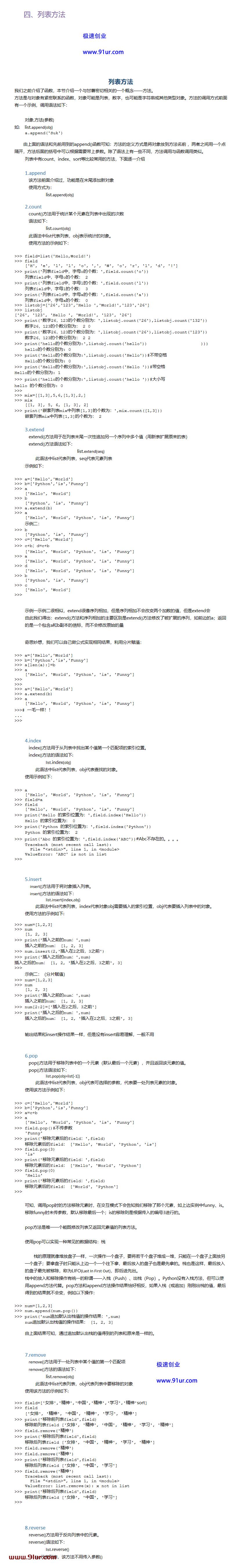 Python编程学习#Python基础笔记,从入门到入土到上手