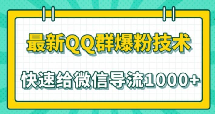 网赚教程#2020最新QQ群爆粉技术,快速给微信导流1000人技术【视频教程】