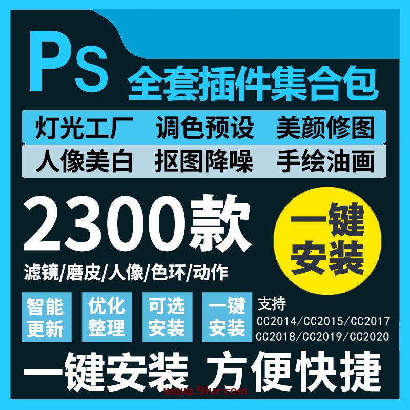 photoshop2019-2020最新PS插件合集包下载