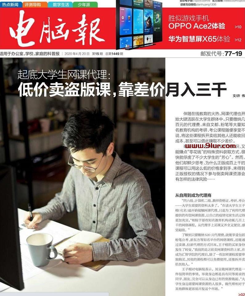 电脑报PDF#电脑报2020年第15-35期 高清版(《电脑报》2020年15-35期 )免费下载15