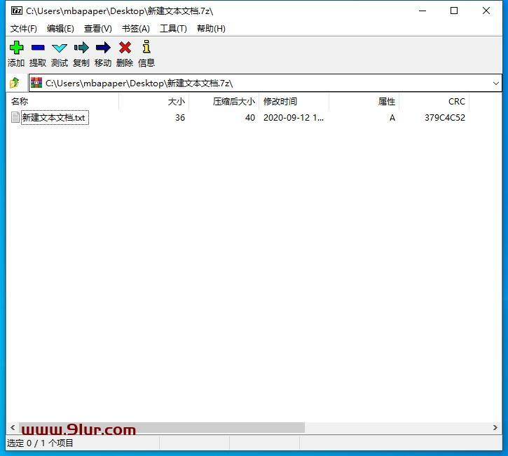 7ZIP 压缩解压软件#百度网盘最好用的设置密码压缩软件#7ZIP  v19.00 :(Zero美化版)