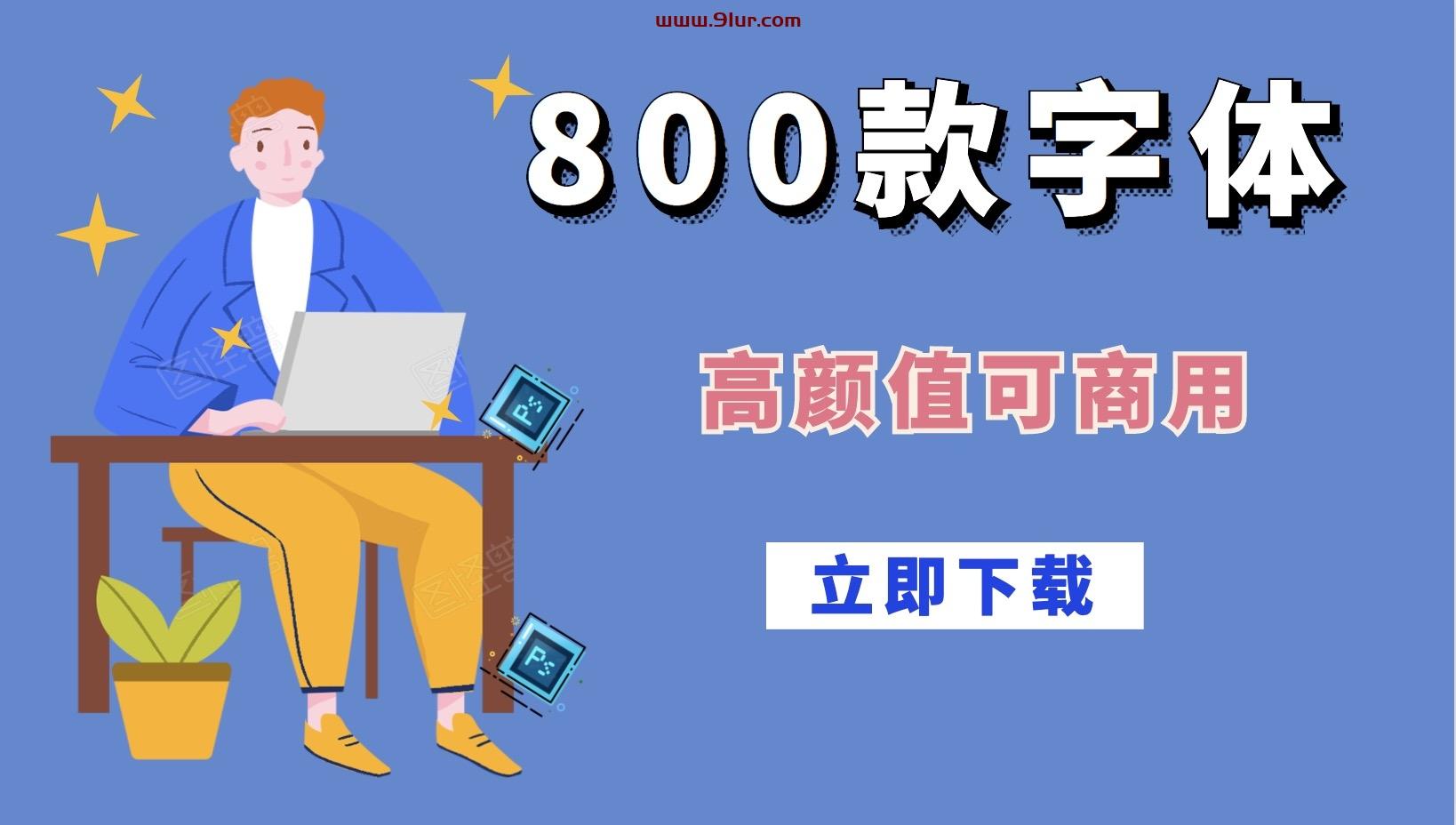790款高颜值字体百度网盘下载,漂亮的高颜值中文日文英语字体!(可商用)