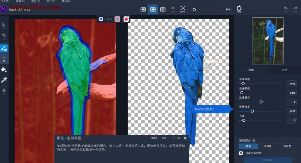 PS抠图#Photoshop抠图插件#Topaz Mask AI 1.3.5_人工智能抠图蒙版_汉化+直装原版