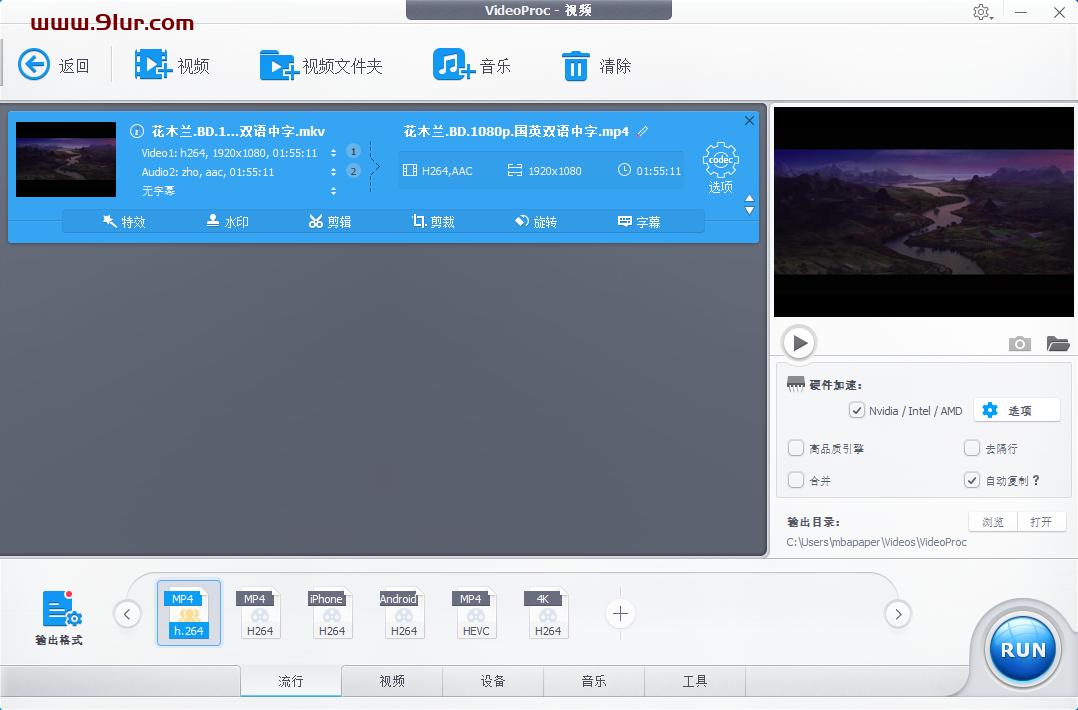 视频格式转换软件#VideoProc v3.9中文绿色便携版v1(4K视频处理转换工具)#mkv转mp42