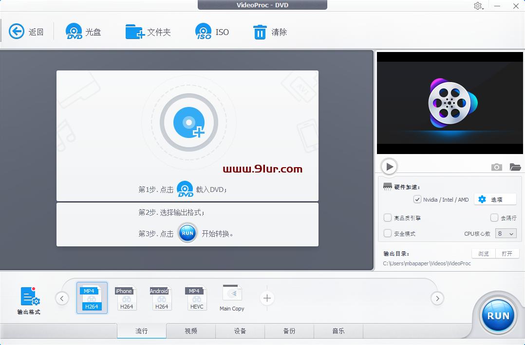 视频格式转换软件#VideoProc v3.9中文绿色便携版v1(4K视频处理转换工具)#mkv转mp4299293
