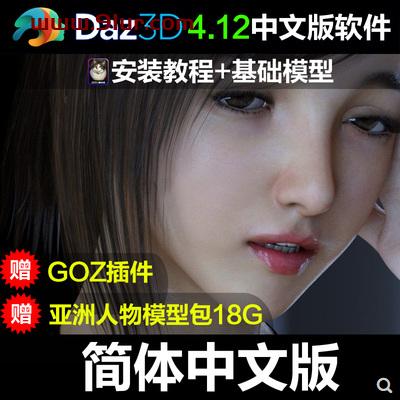 Daz3DStudio4.12中文版快捷一键安装软件+汉化 #WIN系统64位#送GOZ插件+18G亚洲人物模型包