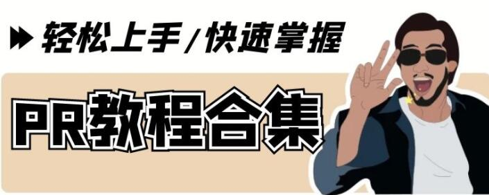 视频剪辑#新手速成PR剪辑抖音视频教程#抖音剪辑教程