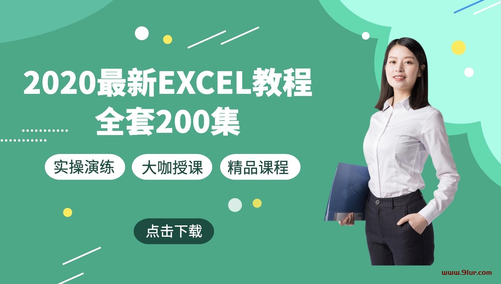 2020年最新Excel教程全套200集#Excel视频教程百度网盘下载#2020Excel视频教程