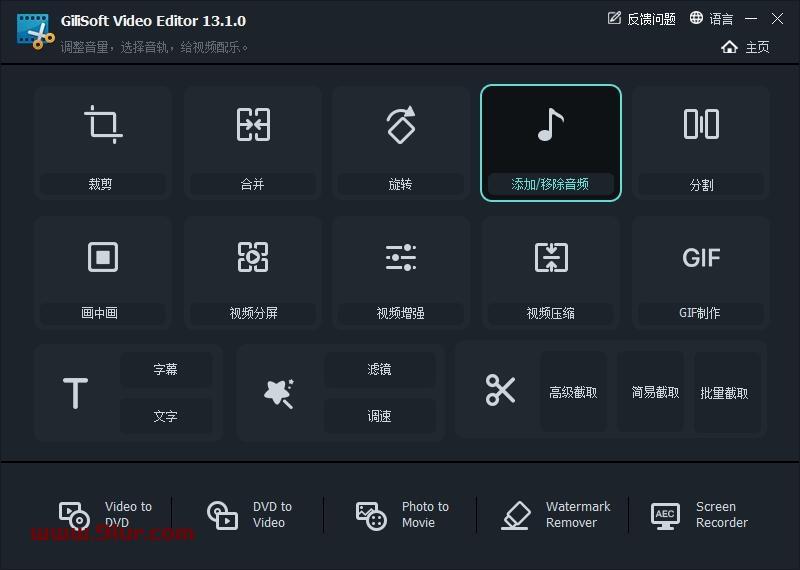 抖音视频剪辑#短视频剪辑软件#视频编辑软件 GiliSoft Video Editor v13.1.0 中文版