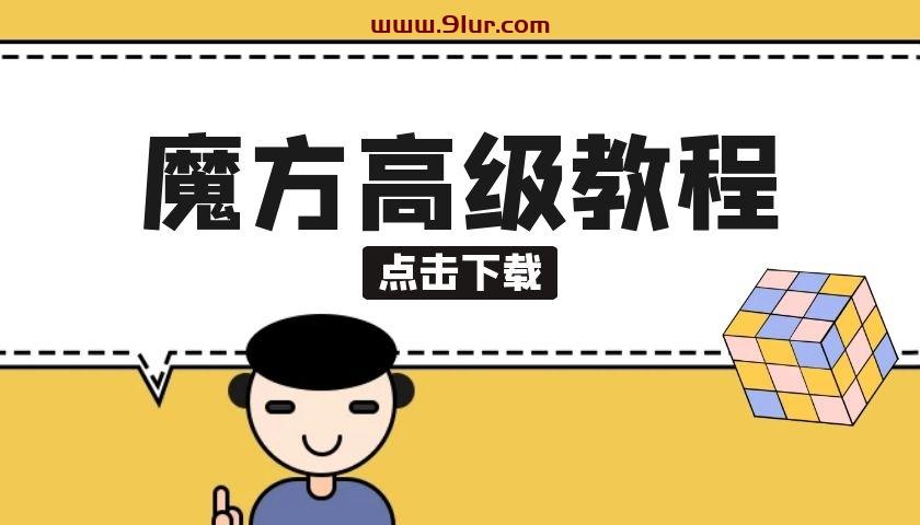2020最新魔方入门#2020魔方高阶视频教程百度网盘下载#魔方视频教程