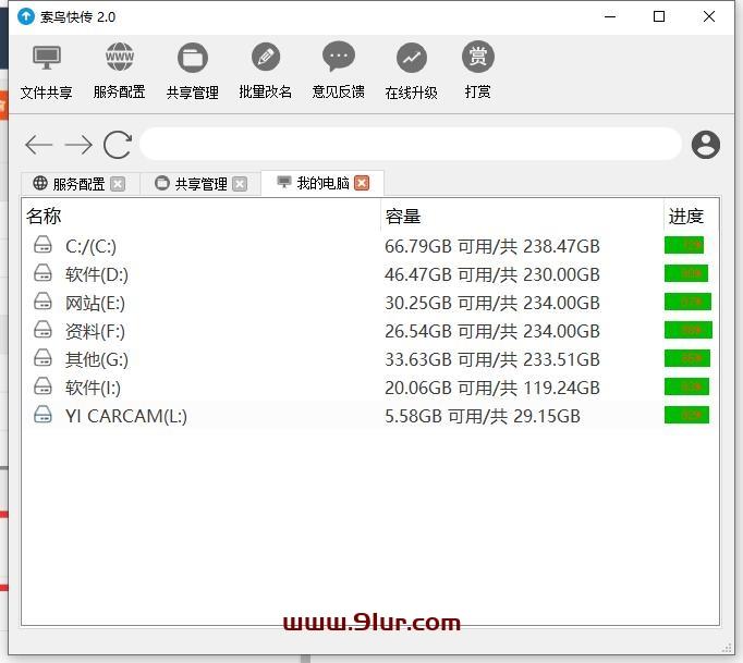 局域网传文件助手#文件批量改名#索鸟快传2.0新增webdav协议支持的局域网文件共享软件2