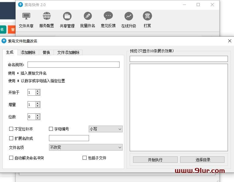 局域网传文件助手#文件批量改名#索鸟快传2.0新增webdav协议支持的局域网文件共享软件23