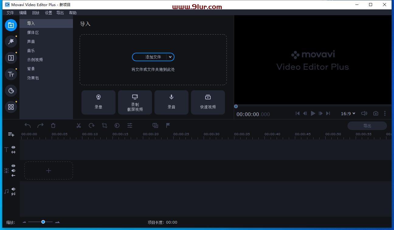 视频编辑软件#录屏软件#Movavi Video Editor Plus v21.0.1 视频编辑#视频剪辑软件