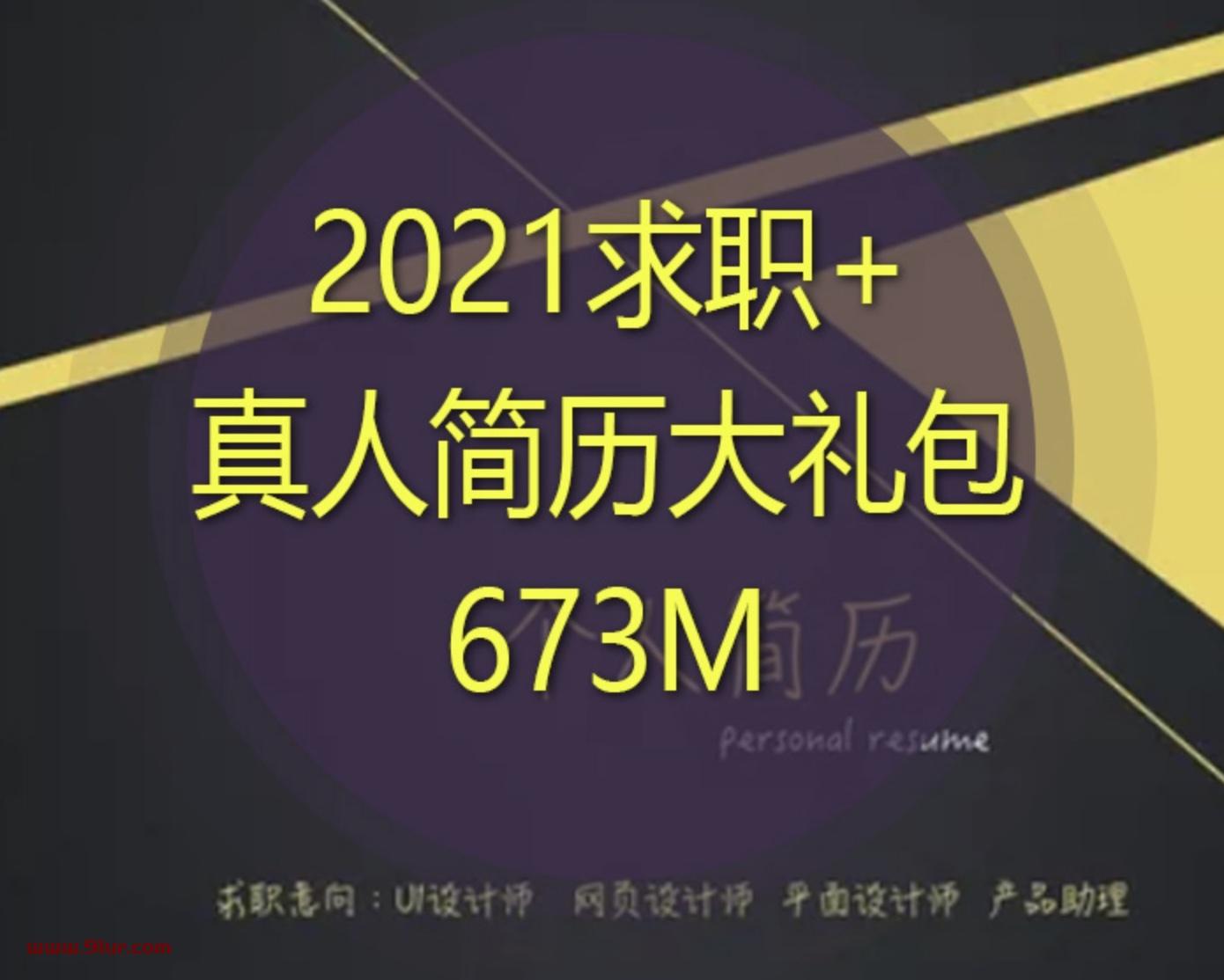 2021求职简历模板#2021求职简历#真人简历大礼包(PDF/Word文档)