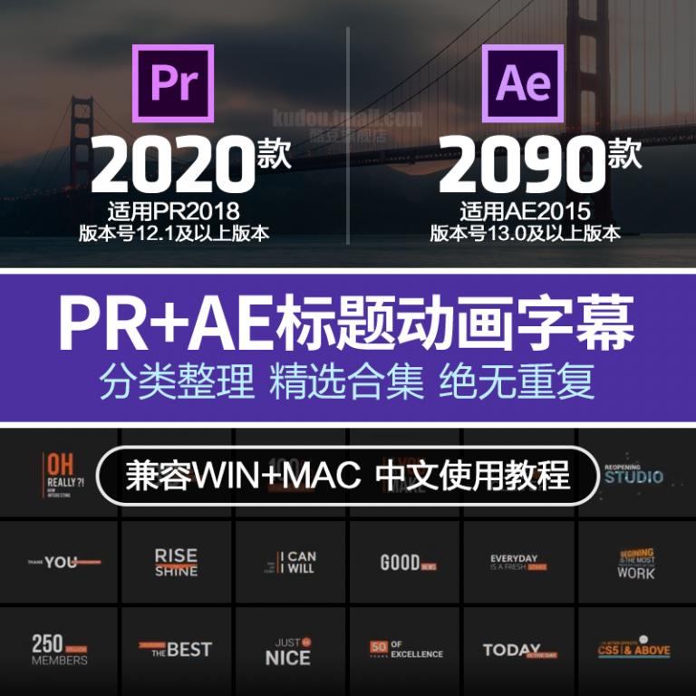 字幕样式下载#5000款PR+AE标题字幕合集(全网最全合集)标题字幕大全合集